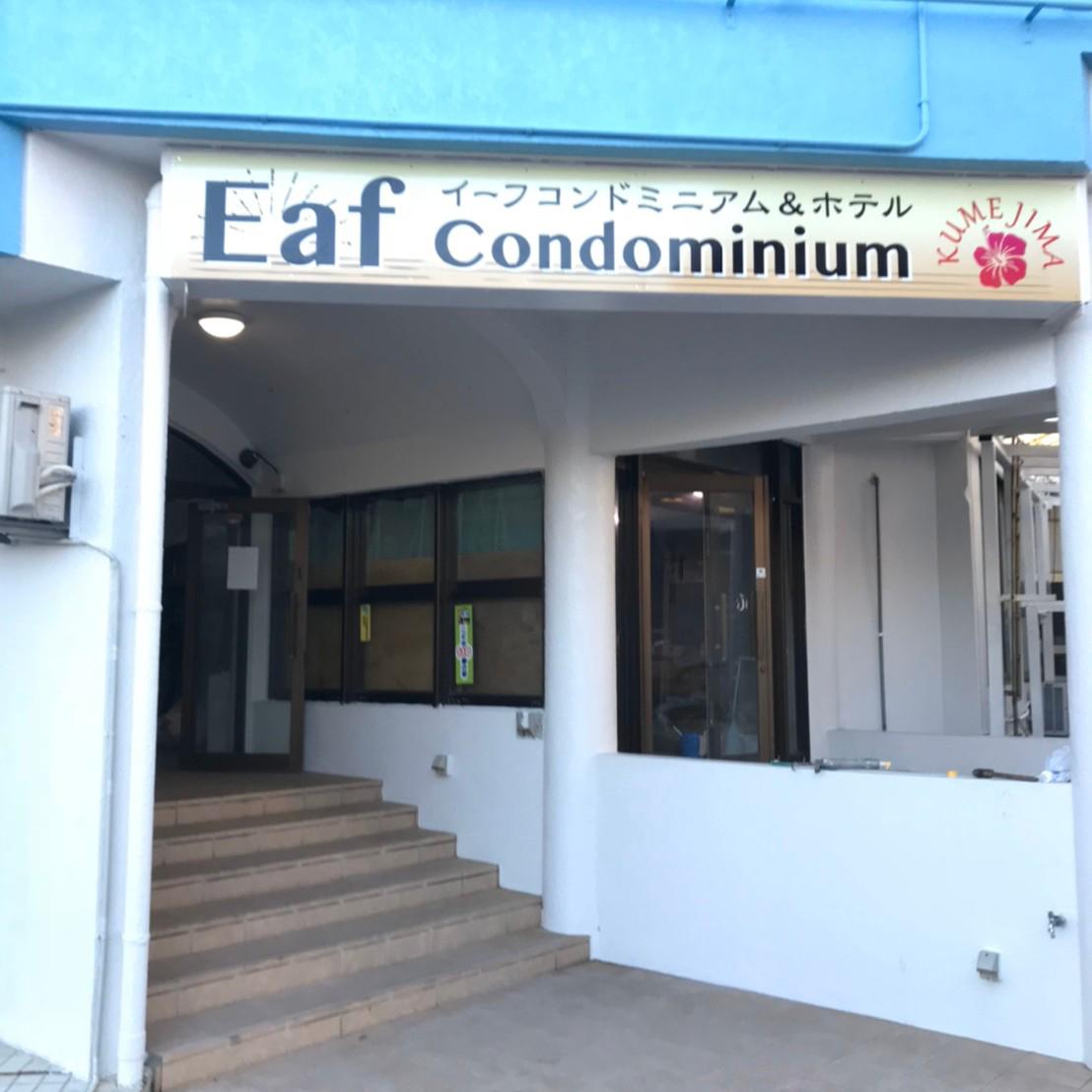 イーフコンドミニアム入口